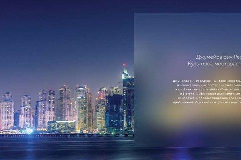 Продажа квартиры в Джумейра Бич Резиденс, Дубай, ОАЭ 4 спальни, 300м2, № 1932 - фото 5